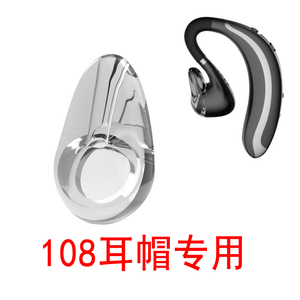 耳机套入耳式耳机硅胶套塞套耳塞S108蓝牙耳机耳套配件耳帽