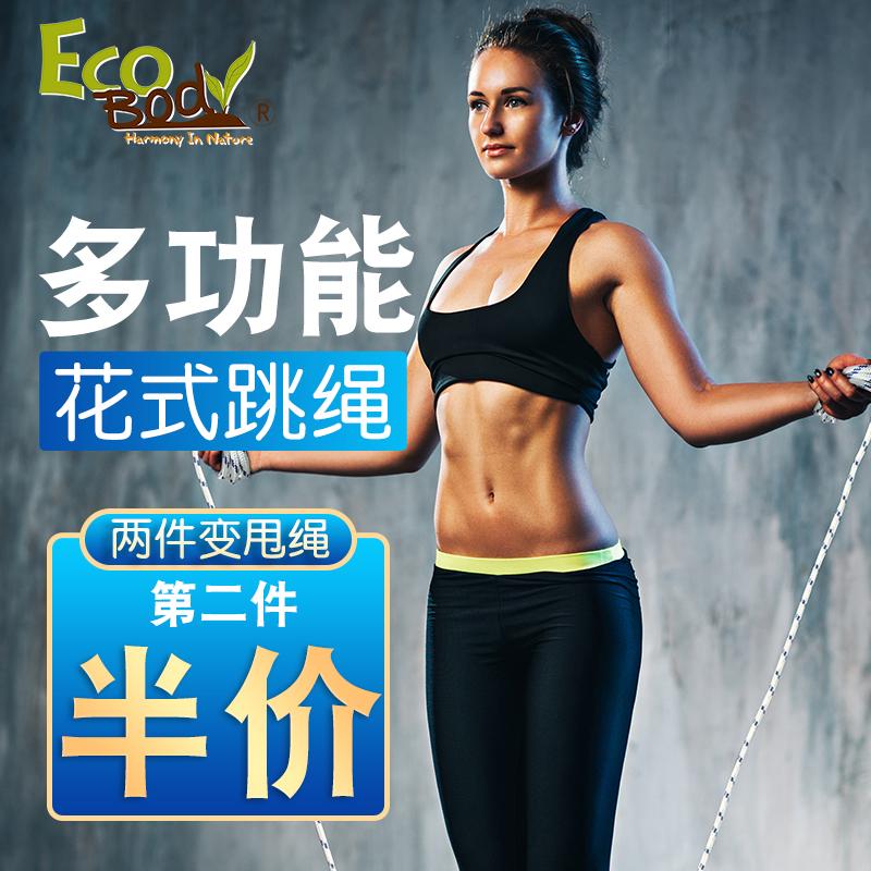 (用9.9元券)跳绳健身减肥女性运动男燃脂成人小学生中考专用训练简约负重跳绳
