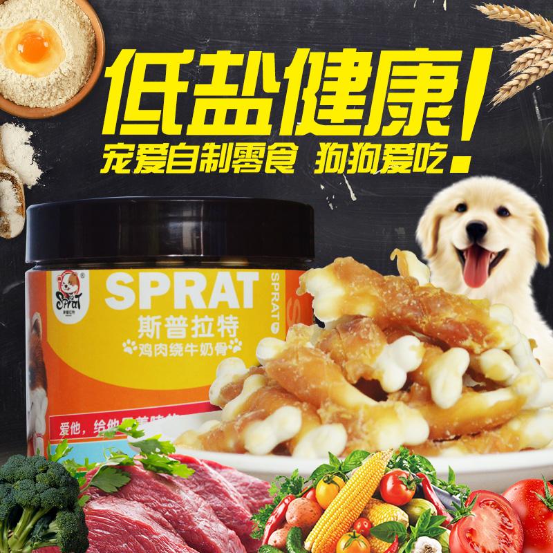 斯普拉特狗零食鸡肉钙奶棒200g泰迪贵宾磨牙棒成幼犬洁齿小骨头