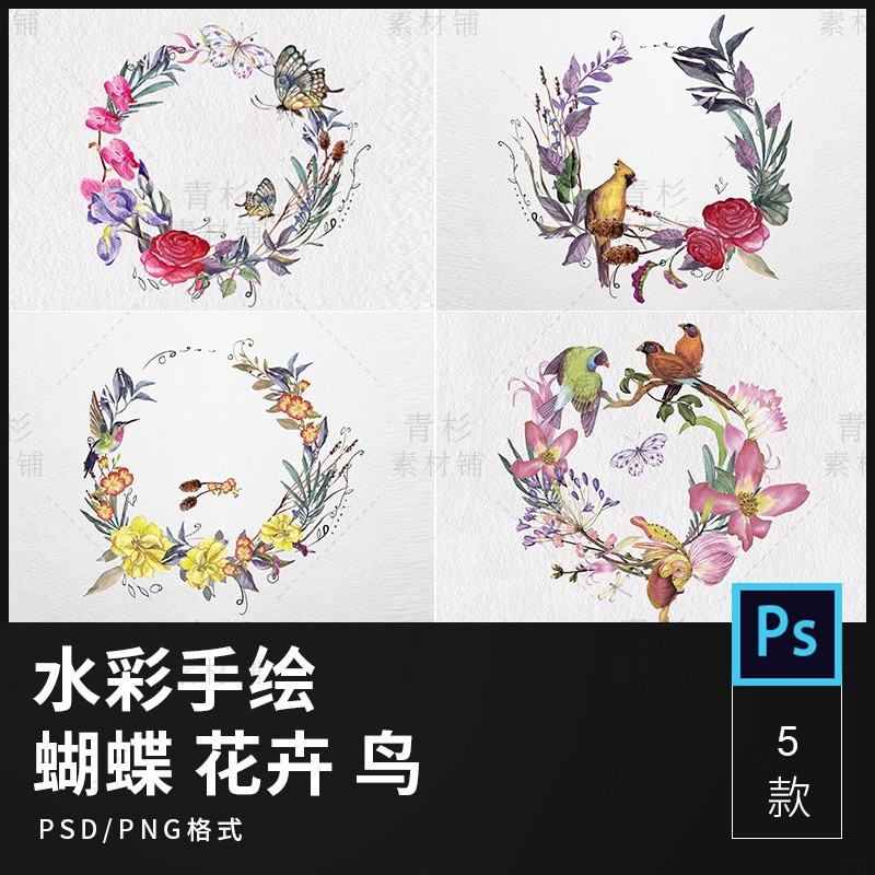 Watercolor hand-painted butterfly flower wreath flower bird forest art RETRO small fresh PNG matting material 887