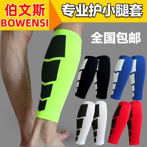 跑步篮球马拉松护腿裤袜套男户外护具运动护小腿套薄透气夏季压缩