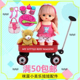 满50元包邮 咪露娃娃及35厘米以下娃娃配件小拖车餐具收纳袋衣服