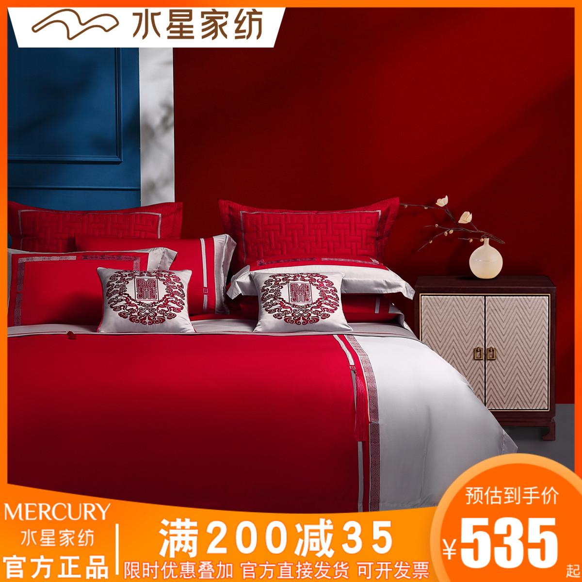 水星家纺长绒棉婚庆大红绣花四件套红色结婚套件锦绣东方床上用品