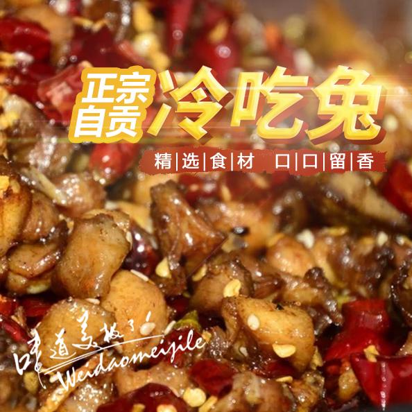 四川美食 正宗自贡特产冷吃兔麻辣兔肉兔丁200g
