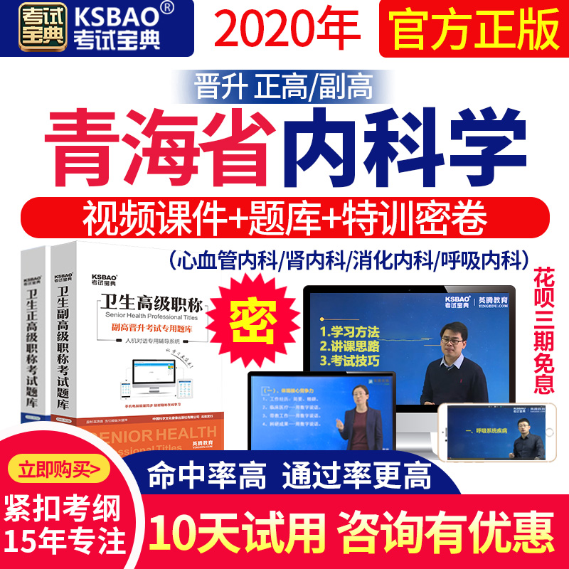 考试宝典2020青海省内科学副正高题库肾内科呼吸内科高级视频课件