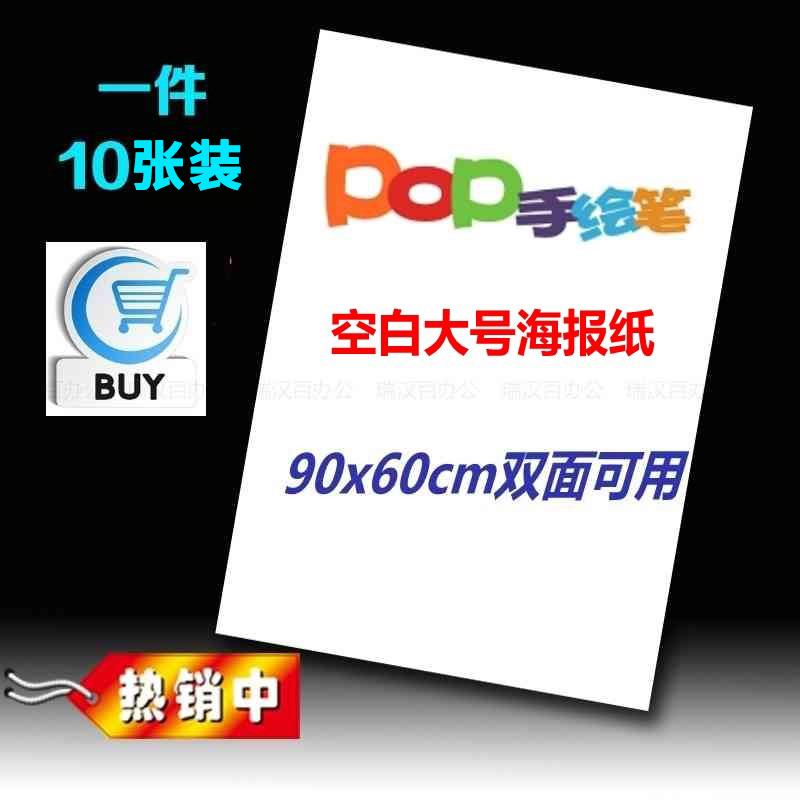 10张 大号POP海报纸广告纸 纯白色广告纸 POP白纸 空白海报纸