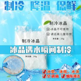 冰晶粉空调扇冰晶制冷宿舍降温神器冰晶盒冰袋冰枕冰垫水床凝胶冰