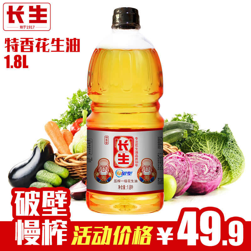 Changsheng broken wall special flavor peanut oil 1.8L small bottle pressed grade I Shandong grain and oil edible oil