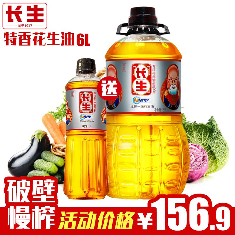 Changsheng broken wall special flavor peanut oil 6L physical pressing grade I edible oil peanut oil 5L + 1L