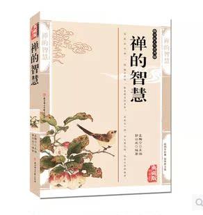 【4本36元】正版包邮 禅的智慧 精编插图典藏版禅的故事书籍 中国哲学禅宗 鼓励人们从禅的修炼与体验中提升身心世界的品质