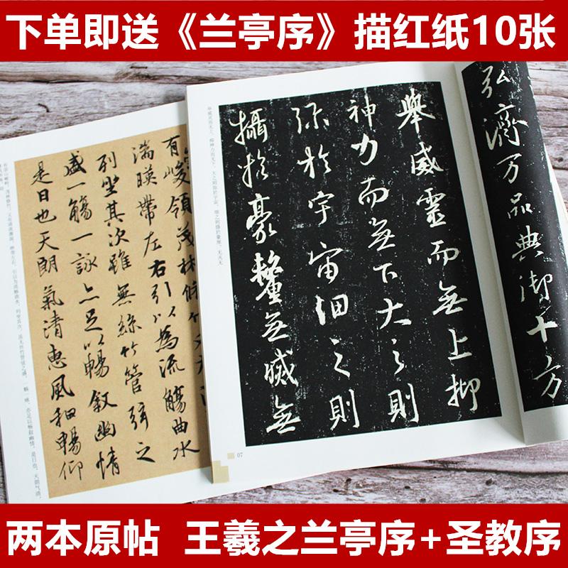 共2本唐怀仁集晋王羲之硬笔本字帖