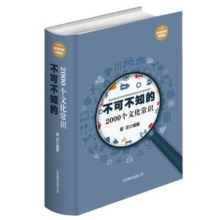不可不知的2000个文化常识 公务员考试知识要点 中外文化常识 中国历史军事等文学常识大全 民俗风情常识全知道书籍 文化百科全书