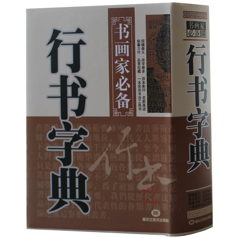Китайская каллиграфия Артикул 581576160797