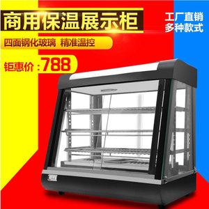 食品保温柜商用加热箱蛋挞板栗熟食汉堡饮料展示柜小型台式恒