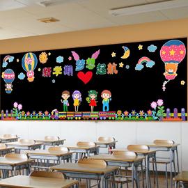新学期阅读小学生黑板报主题布置教室文化墙幼儿园开学装饰墙贴画