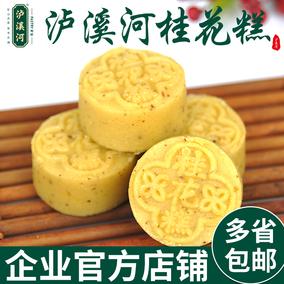 泸溪河桃酥中秋月饼桂花糕礼盒桂花味传统手工糕点休闲零食小吃