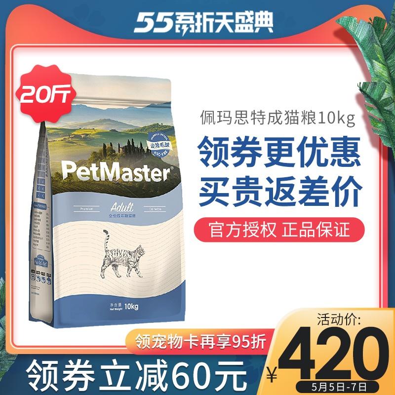 佩玛思特猫粮10kg成猫猫粮去毛球美短英短营养增肥猫咪主粮20斤装优惠券