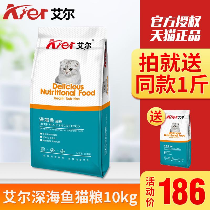 艾尔全阶段猫粮10kg成猫幼猫海洋鱼味20斤加菲猫宠物猫英短蓝猫186.00元包邮