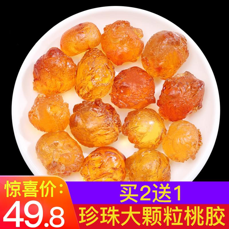 【珍珠大颗粒250g】桃胶野生食用桃花泪 可组合皂角米雪燕手慢无
