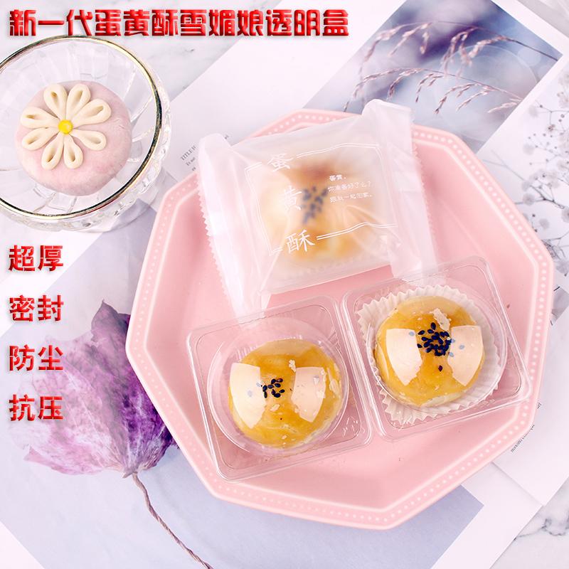 蛋黄酥包装盒单个装全新透明吸塑托中秋月饼盒雪媚娘包装盒子50套