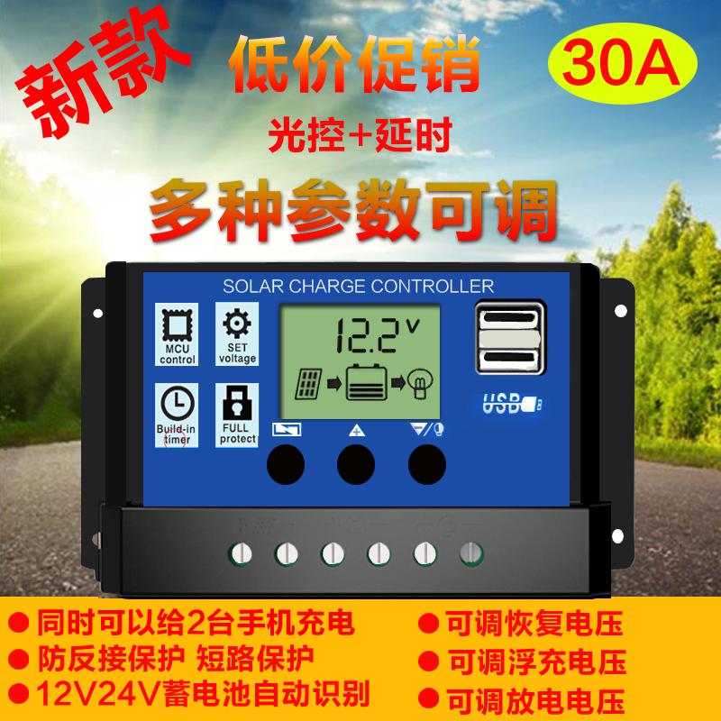 Солнечной энергии контролер 30A 12V24V солнечной энергии доска бассейн домой на открытом воздухе USB зарядной струиться 3A