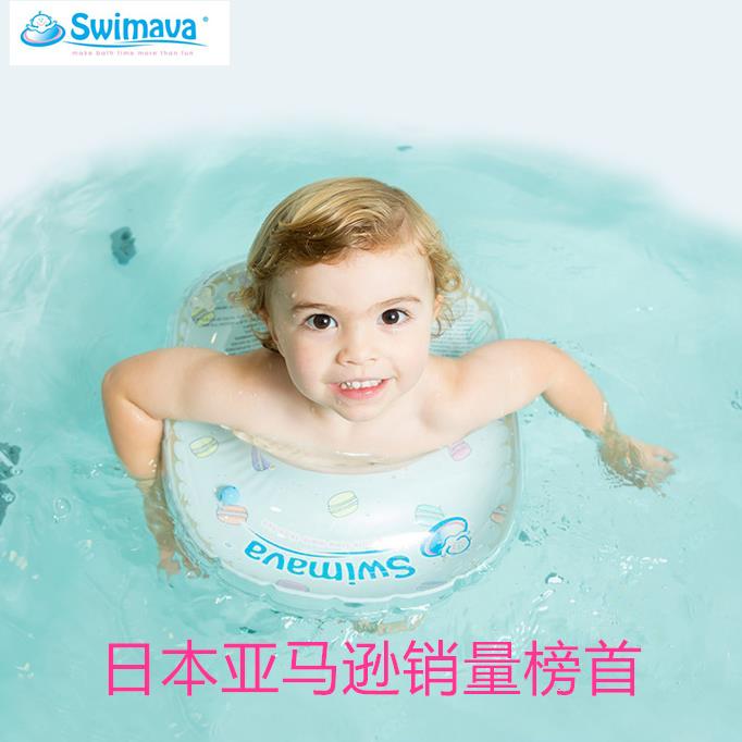 限1000张券日本Swimava婴儿游泳圈儿童腋下圈U型游泳圈宝宝婴儿进阶腋下泳圈