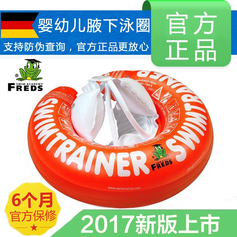 Официальная качественная продукция германия freds ребенок ребенок плавать круг ребенок младенец подмышка кольцо ремень стиль спасательный круг ложь круг