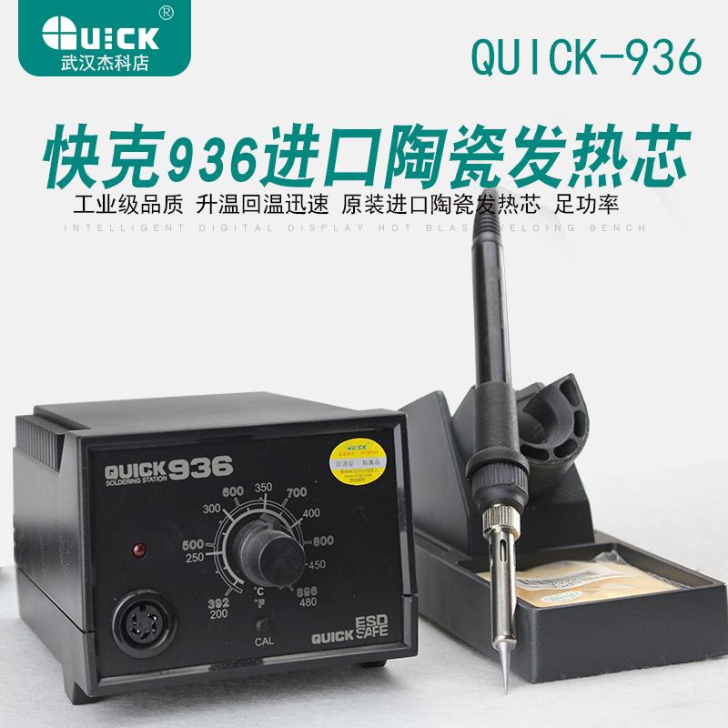 快克936防静电936A焊台 QUICK936焊台 防静电烙铁 进口陶瓷发热体