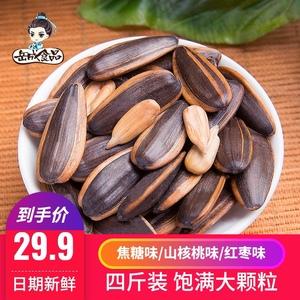 岳成焦糖味瓜子/山核桃味/红枣500g*4葵花籽坚果炒货零食批发袋装