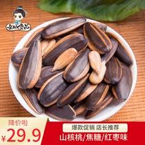198g傻子瓜子焦糖山核桃味瓜子炒货新货散装葵花籽多口味休闲零食