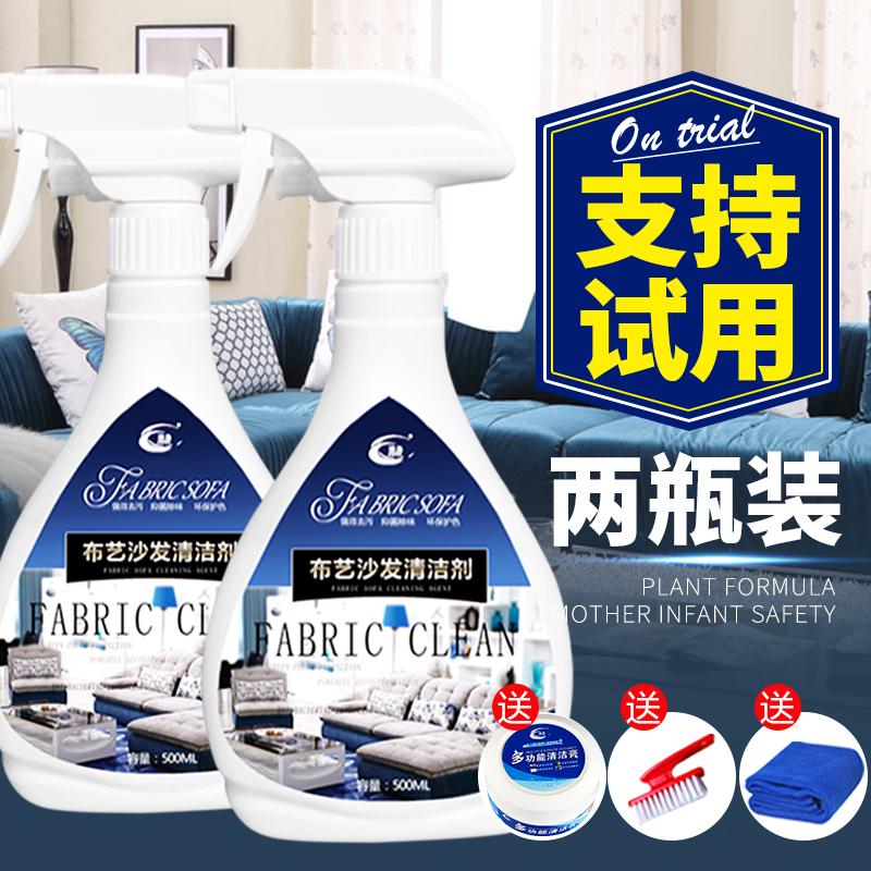 布艺沙发清洗剂免水洗干洗剂沙发清洁剂布艺免洗地毯床垫去污剂