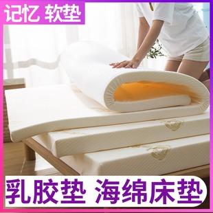 加厚1.5m记忆乳胶级海绵床垫软垫席梦思1.2米学生租房宿舍棉褥子