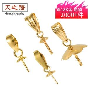 G18K金吊坠扣头 瓜子扣珍珠空托DIY配件G750黄金金色花托松石玉石