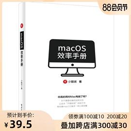 macOS效率手册 少数派 mac os系统入门 Mac操作系统使用详解苹果电脑软件办公应用培训 mac苹果操作系统教程书籍图片