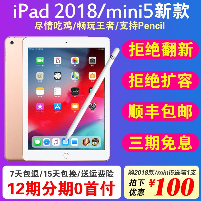 Apple/苹果 iPad 2018款平板电脑9.7英寸mini 5迷你4新款2019国行