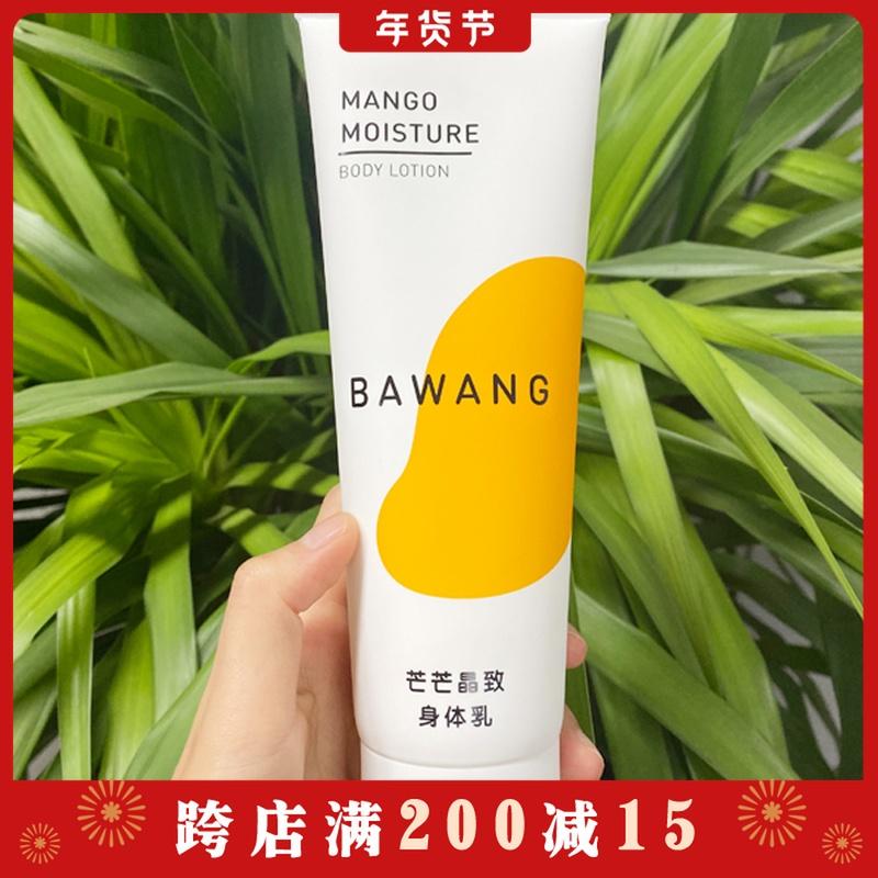 行走的一只大芒果   Bawang霸王 芒芒晶致身体乳250ml 烟酰胺+A醇优惠券
