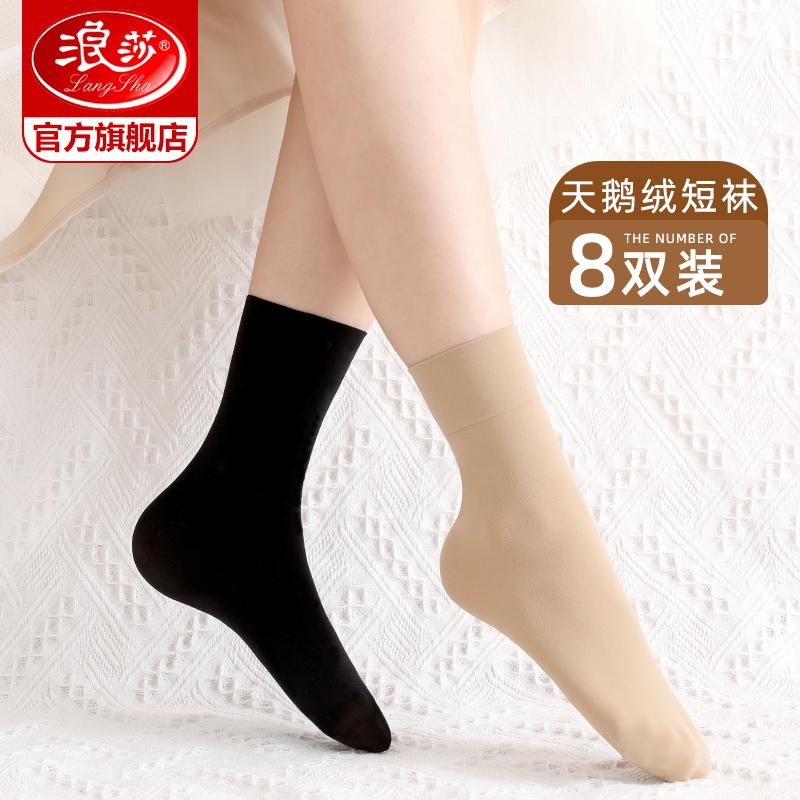 浪莎丝袜女士春秋薄款短袜夏季耐磨防勾肉色袜子天鹅绒黑色中筒袜