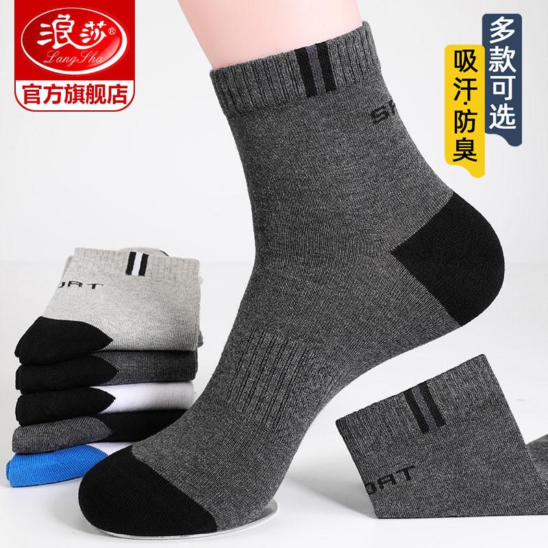 浪莎袜子男士中筒棉袜防臭吸汗纯棉加厚款长袜全棉秋冬季运动男袜
