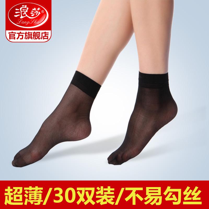 浪莎短丝袜女黑色夏季超薄款耐磨防滑袜子脚尖女士透明水晶丝短袜