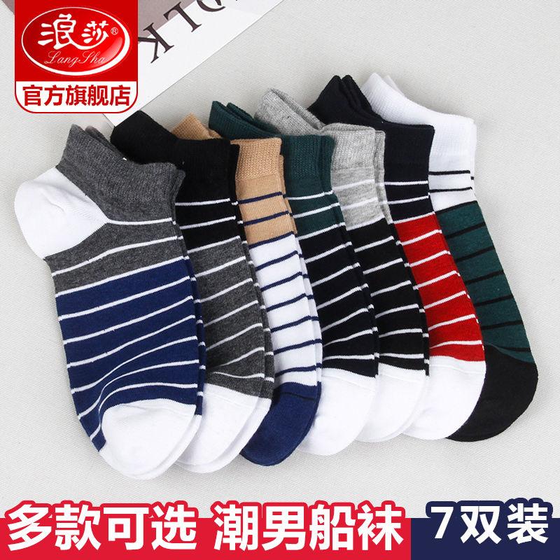 Мужские носки Артикул 565208650744