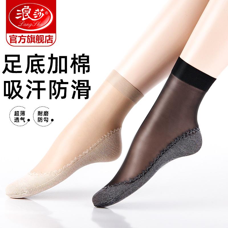 浪莎丝袜女短袜春秋薄款水晶丝中筒黑肉色耐磨防滑勾夏季棉底袜子
