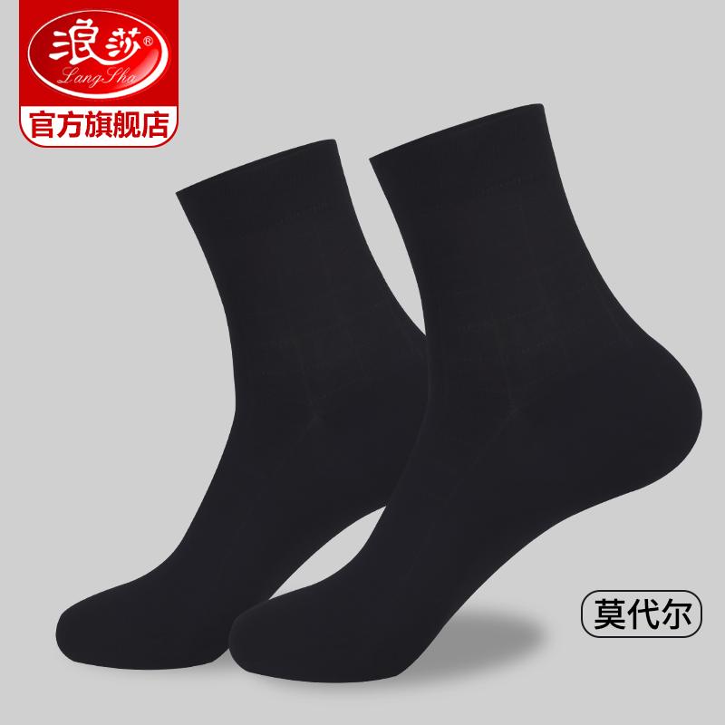 浪莎莫代尔男袜夏季中筒袜子男超薄款春秋透气皮鞋袜男士商务长袜