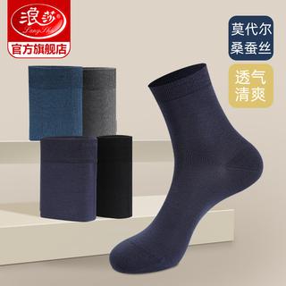 浪莎莫代尔桑蚕丝袜子男中筒夏季超薄款吸汗透气黑色商务男士短袜