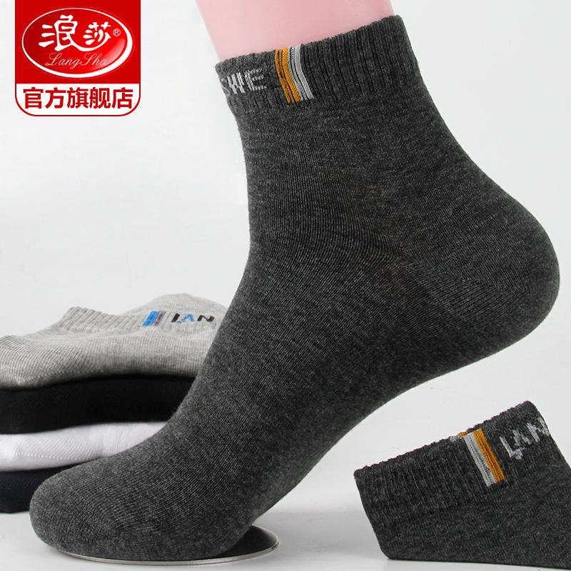 浪莎袜子男士短袜纯棉秋季款吸汗短筒男袜运动透气全棉中筒袜潮券后49.90元