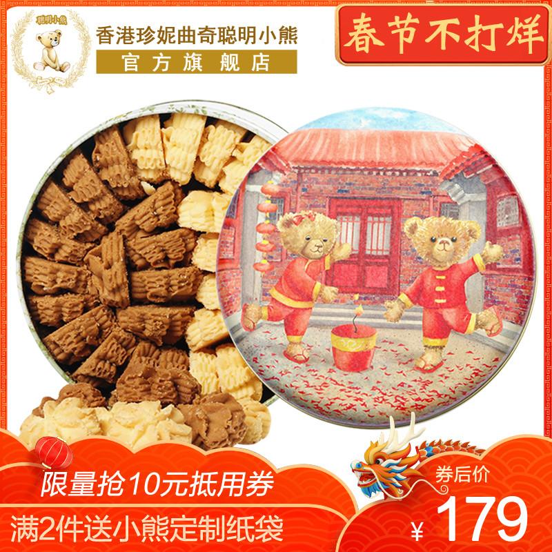 香港珍妮曲奇聪明小熊饼干640g双味2mix咖啡牛油小花进口零食年货