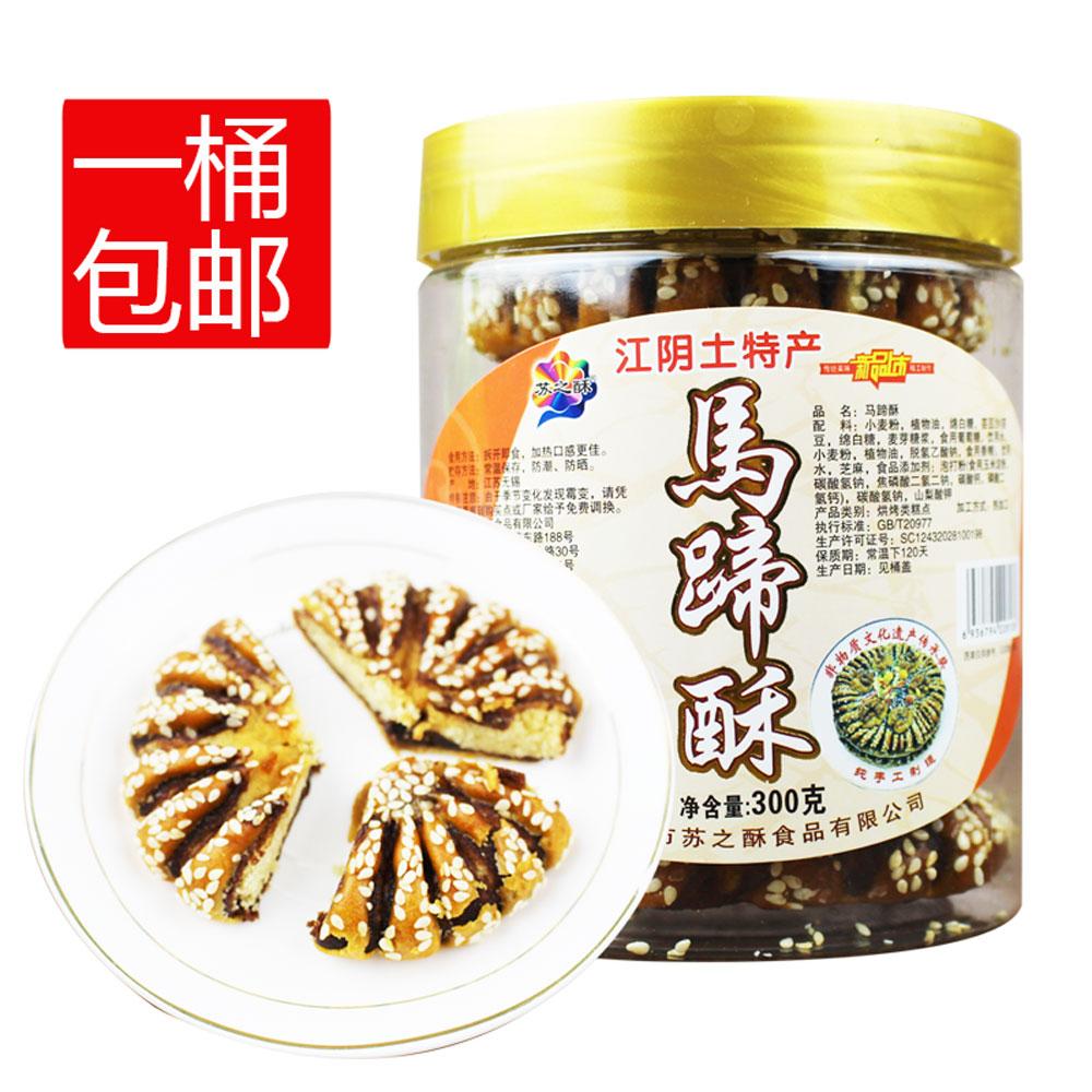 江阴特产苏之酥马蹄酥 桶装400g豆沙味苏式传统糕点早餐茶点
