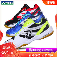 YONEX yunix badminton shoes, shock absorber for men's shoes and breathable YY professional training for children with authentic sports shoes