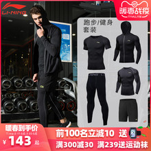 Li Ning fitness suit men's fast dry running suit basketball training suit morning running gym tights winter
