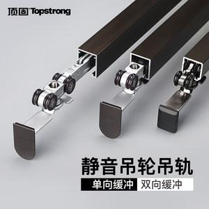 顶固 移门滑轮木门自清洁吊轨推拉门吊滑轮轨道 双边缓冲静音吊轮