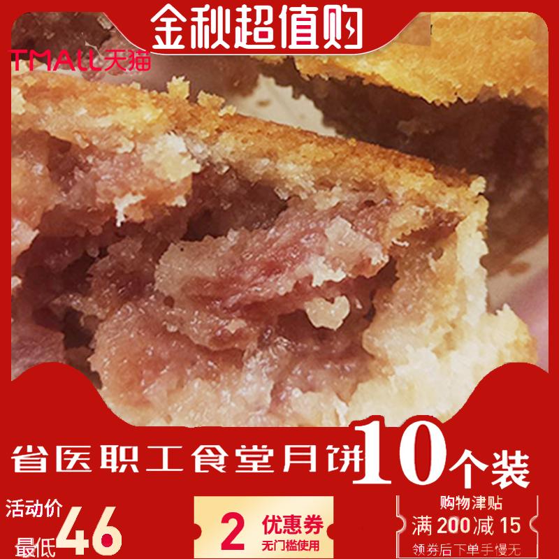 贵阳省医月饼省医职工月饼中秋送礼网红饼纯手工酥饼盒装礼品盒装